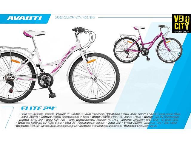 """продам Avanti Elite 24"""" 2016― велосипед для девочки подростка бу в Северодонецке"""