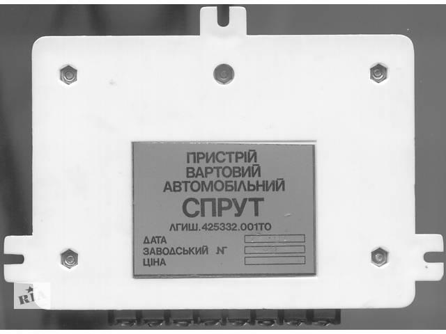 Автомобильное охранное устройство Спрут- объявление о продаже  в Киеве