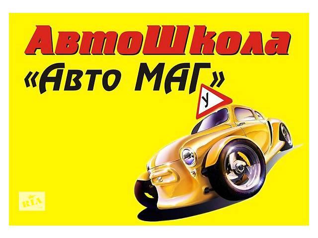 """продам АВТОШКОЛА """"АВТО МАГ"""" www.mag-avto.com.ua бу в Киеве"""
