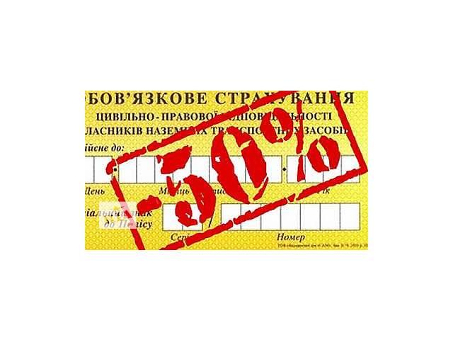 купить бу Автострахование ОСАГО ДГО КАСКО в Киеве