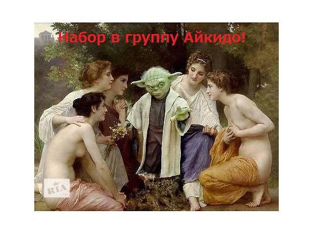 Айкидо для детей и взрослых в Днепре- объявление о продаже  в Днепре (Днепропетровск)