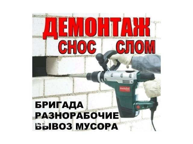 Демонтаж,домов,полов,кирпича,стяжки Вывоз строймусора- объявление о продаже  в Хмельницком