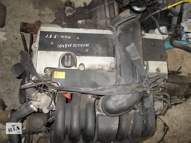 бу Б/у Двигатель Mercedes W210 2.8 бензин № 104.945 в Стрые