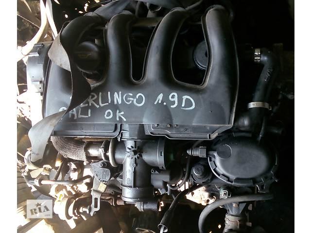 бу Б/у двигатель для легкового авто Citroen Berlingo 1,9д в Луцке