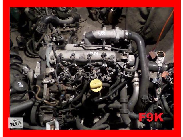 продам Б/у Детали двигателя Двигатель Renault Laguna 1.9 DCI F9K бу в Фастове