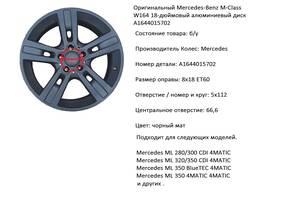Б/у диски для Mercedes