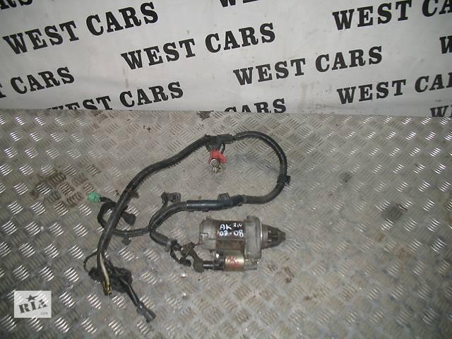 продам б/у Электрооборудование двигателя Стартер/бендикс/щетки Легковой Honda Accord 2006 бу в Луцке
