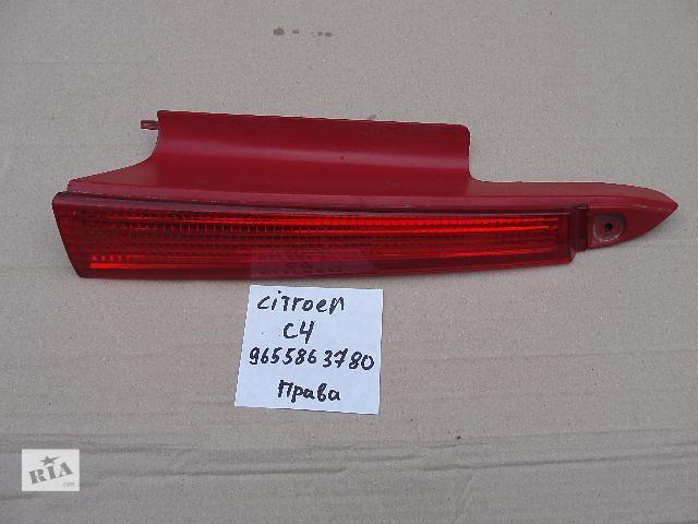 Б/у габарит/катафот для легкового авто Citroen C4 ДЕШЕВО В НАЛИЧИИ!!!- объявление о продаже  в Львове