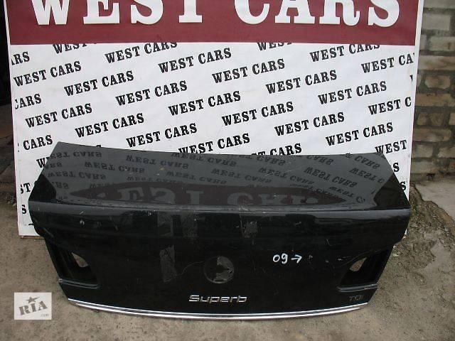 Б/у крышка багажника для легкового авто Skoda SuperB New 2009- объявление о продаже  в Луцке