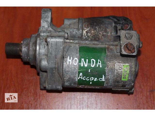 бу Б/у стартер/бендикс/щетки для легкового авто Honda Accord/Civic 1991-2000 в Тернополе