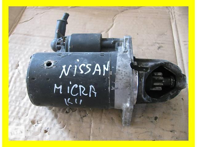 Б/у стартер/бендикс/щетки для легкового авто Nissan Micra- объявление о продаже  в Яворове (Львовской обл.)