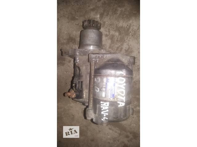 продам Б/у стартер/бендикс/щетки для легкового авто Toyota Rav 4  2.0 бу в Ковеле
