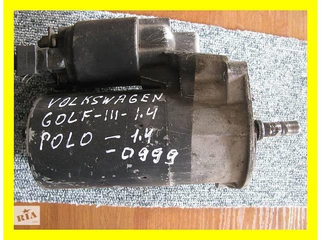 продам Б/у стартер/бендикс/щетки для легкового авто Volkswagen Golf бу в Яворове (Львовской обл.)