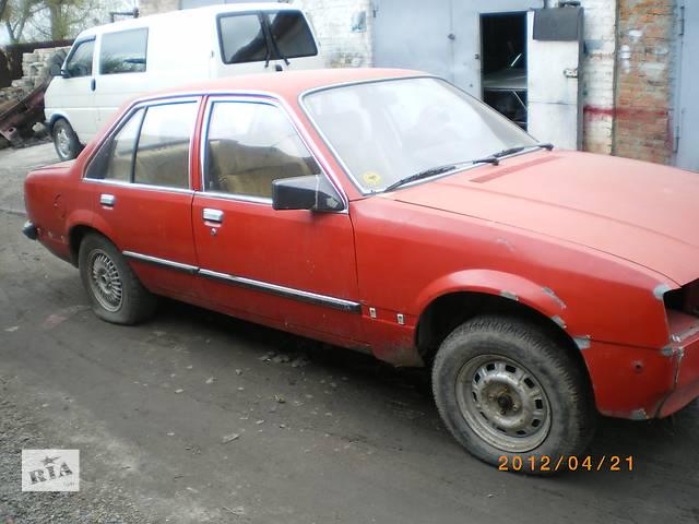 продам Б/у стекло лобовое/ветровое для легкового авто Opel Rekord Е1 бу в Умани
