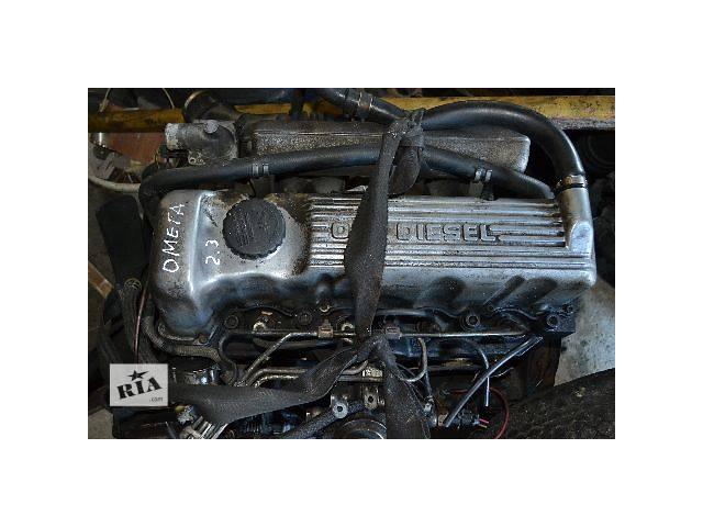 б/у Детали двигателя Двигатель Легковой Opel Omega 2.3D- объявление о продаже  в Ковеле