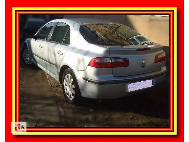 б/у Крышка багажника Хэтчбек Renault Laguna 2003- объявление о продаже  в Стрые