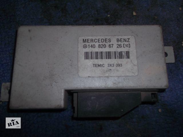купить бу б/у Электрооборудование кузова Блок управления Легковое авто Mercedes S 140 Седан 1997 в Днепре (Днепропетровск)