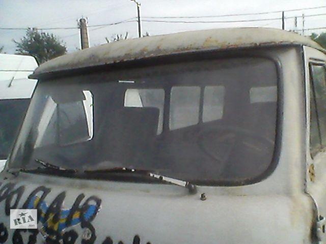 продам Б/у скло лобове/вітрове для легкового авто УАЗ 3303 1992 бу в Ивано-Франковске