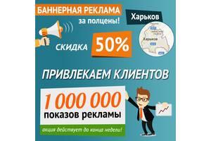 Реклама в інтернеті