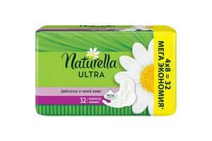 Гігієнічні прокладки Naturella Ultra Maxi Quatro 32 шт (4084500844483)