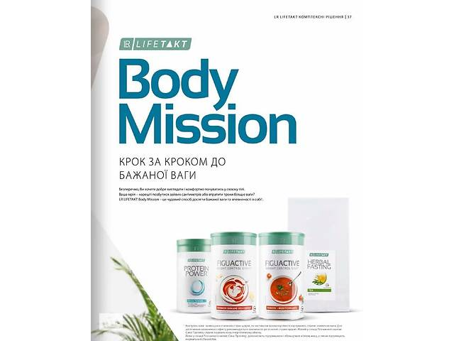 купить бу Комплекс здорового питания для похудения от LR Health & Beauty Sumy в Сумах