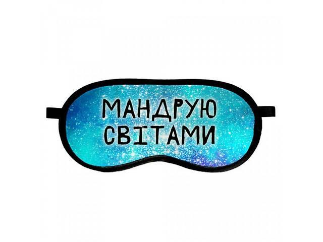 продам Маска для сна  Мандрую світами бу в Харькове