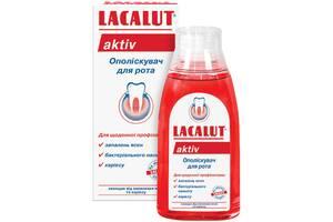 Продам Lacalut (Лакалут) Aktiv - ополаскиватель для полости рта 300мл