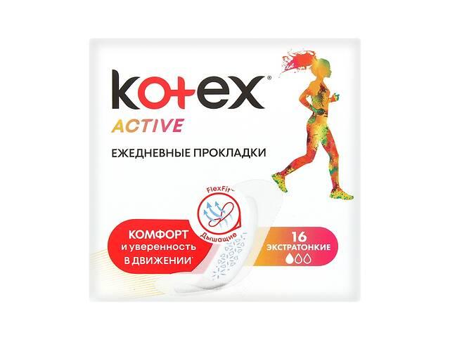 бу Прокладки ежедневные Kotex Active неароматизированные, 16 шт в Киеве