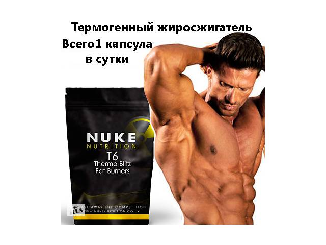 купить бу Термогенный жиросжигатель Т6 Термо Блиц! Производство Англия в Киеве