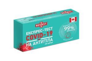 Тест Best Test на антитіла IgM/IgG до коронавирусной інфекції COVID-19 (коробка)