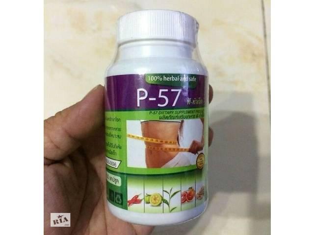 Травяная сильная диета для сжигания жира Капсулы для похудения P57 Hoodia, 30 капс