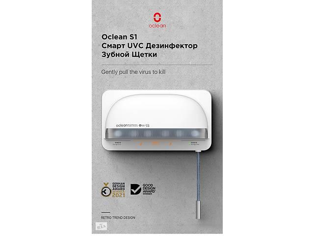 продам Умный стерилизатор для зубных щеток Oclean S1 White Global бу в Житомире