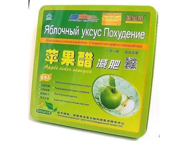 Яблочный уксус для похудения, 10 капс - быстрый эффект без вреда для здоровья, натуральный состав