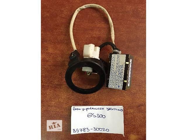 Блок управления зажиганием , иммобилайзер  Lexus GS   89783-30020- объявление о продаже  в Одессе