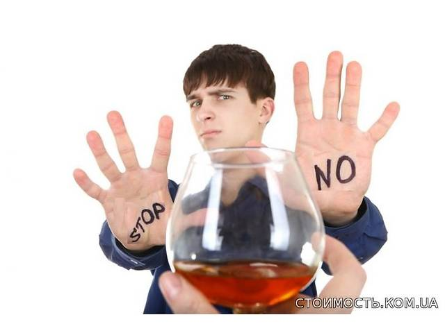 купить бу Блокування алкогольної залежності  в Украине