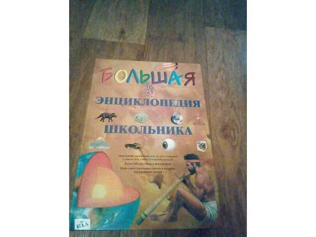 купить бу Большая энциклопедия школьника. в Луганске