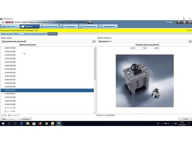 купить бу Bosch ESI Tronic - установка программы для диагностики в Днепре (Днепропетровск)