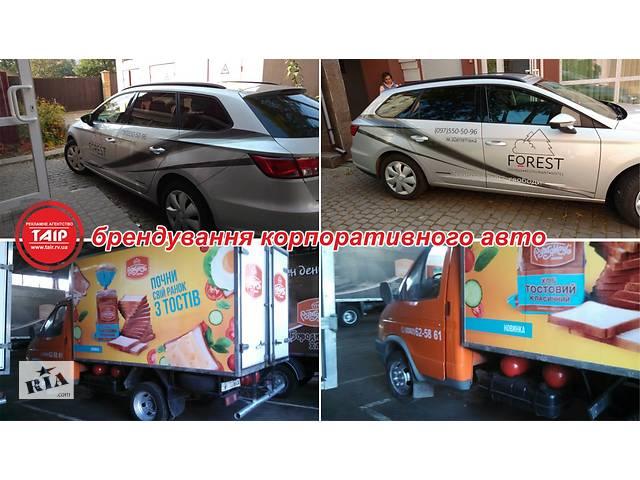 бу Брендирование корпоративного транспорта - реклама на транспорте, транспортная реклама в Ровенской области