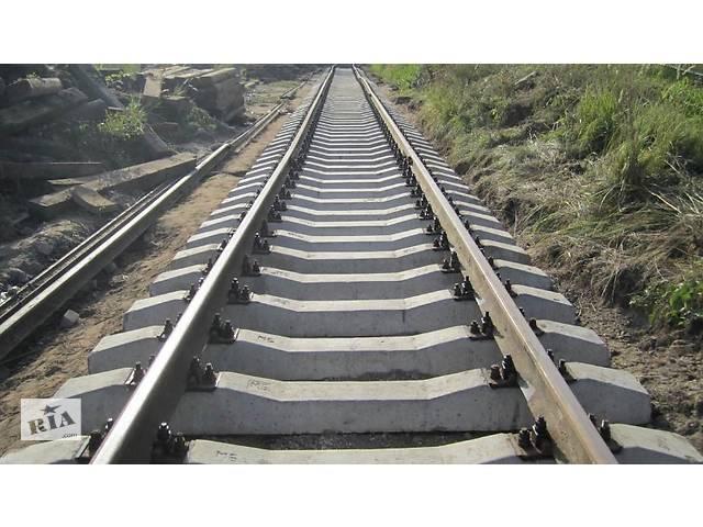 Демонтаж залізничніх путей- объявление о продаже   в Украине