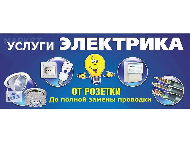 продам Услуги электрика бу в Донецке