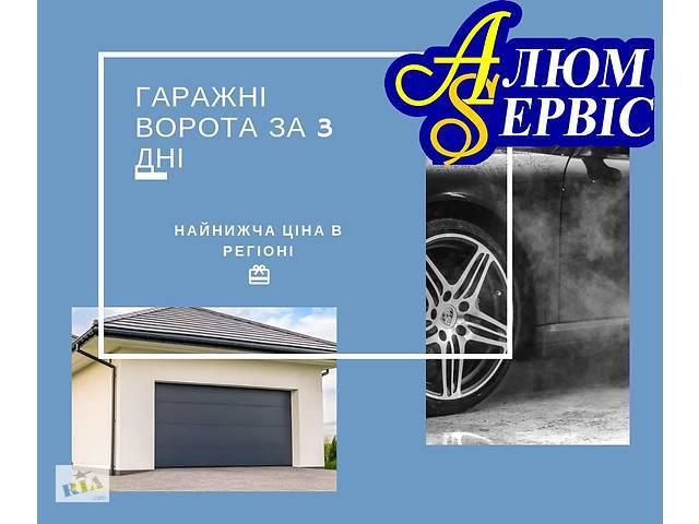 Гаражні ворота ALUTECH- объявление о продаже  в Львове