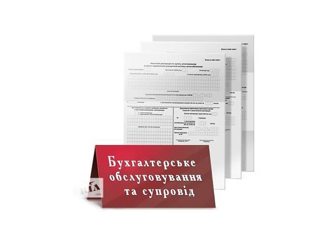 бу Бухгалтерский и налоговый учет в Киевской области