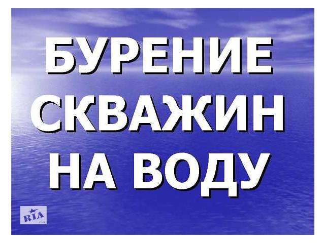 Бурение  скважин Донецкая область