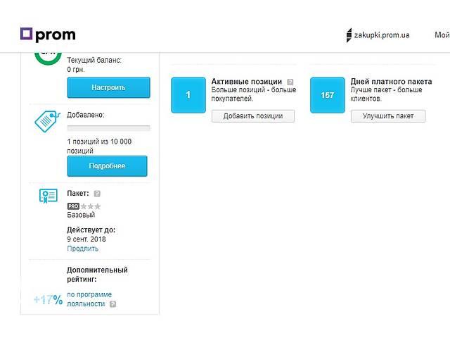 Аккаунт Prom.ua 2.5 года на портале 9d8933f82b13c