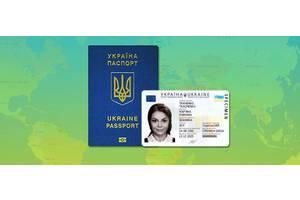 Срочное оформление загранпаспорта , ID-карты .