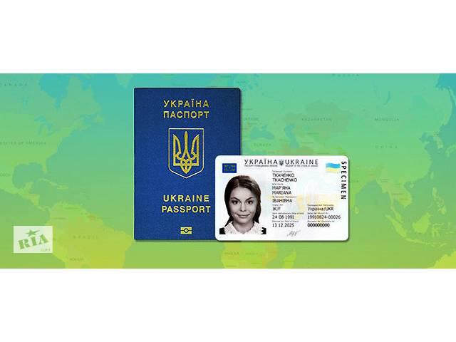 купить бу Срочное оформление загранпаспорта , ID-карты . в Киеве