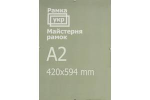 Антирама Рамка.укр 42х59.4 антибликовое стекло (hub_Xxie60774)