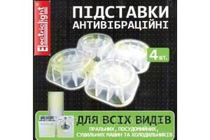 Антивібраційні підставки для холодильників, пральних машин