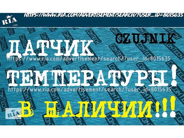 бу Датчик температурный автоматики ATOS температурный CZUJNIK CO твердотопливного котла термодатчик блока управления АТОС в Харькове