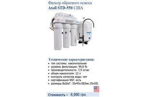 Фильтр обратного осмоса Atoll STD 550 (США)